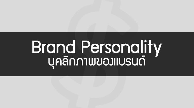 Brand Personality คือ บุคลิกภาพของแบรนด์ คือ Brand Personality แปลว่า บุคลิกภาพ ของ แบรนด์