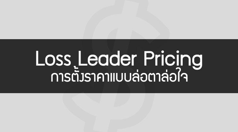 Loss Leader Pricing คือ การตั้งราคาแบบล่อตาล่อใจ Loss Leader Price