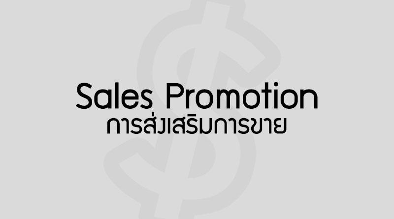 Sale Promotion คือ การส่งเสริมการขาย คือ Sales Promotion ลด แลก แจก แถม