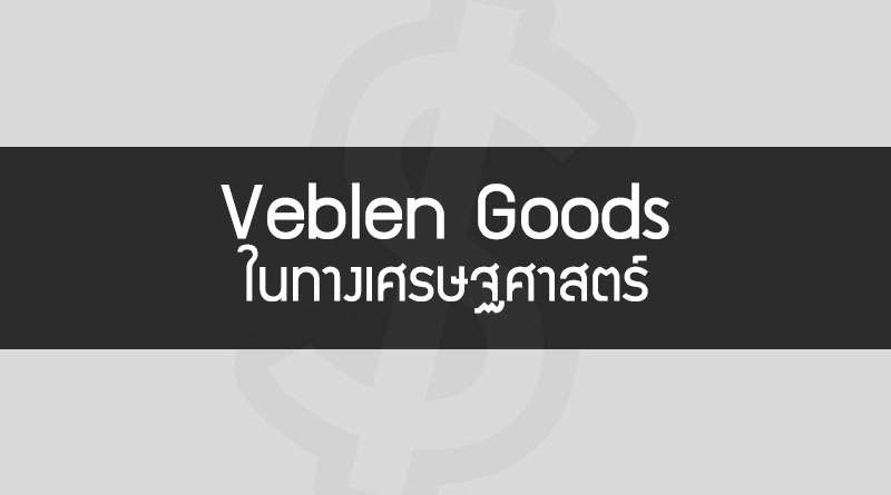 Veblen Goods คือ สินค้า Veblen Goods เศรษฐศาสตร์