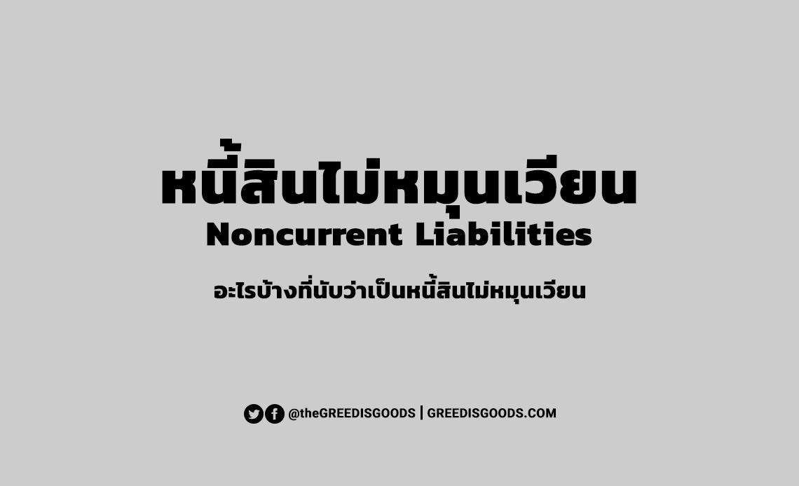 หนี้สินไม่หมุนเวียน คือ งบแสดงฐานะการเงิน บัญชี หนี้สินไม่หมุนเวียน มีอะไรบ้าง Noncurrent Liabilities