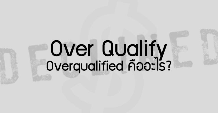 Overqualified คือ Over Qualify คือ สมัครงาน Over Qualification HR