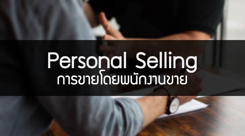 Personal Selling คือ การขายโดยพนักงานขาย คือ การขายโดยบุคคล Personal Sell