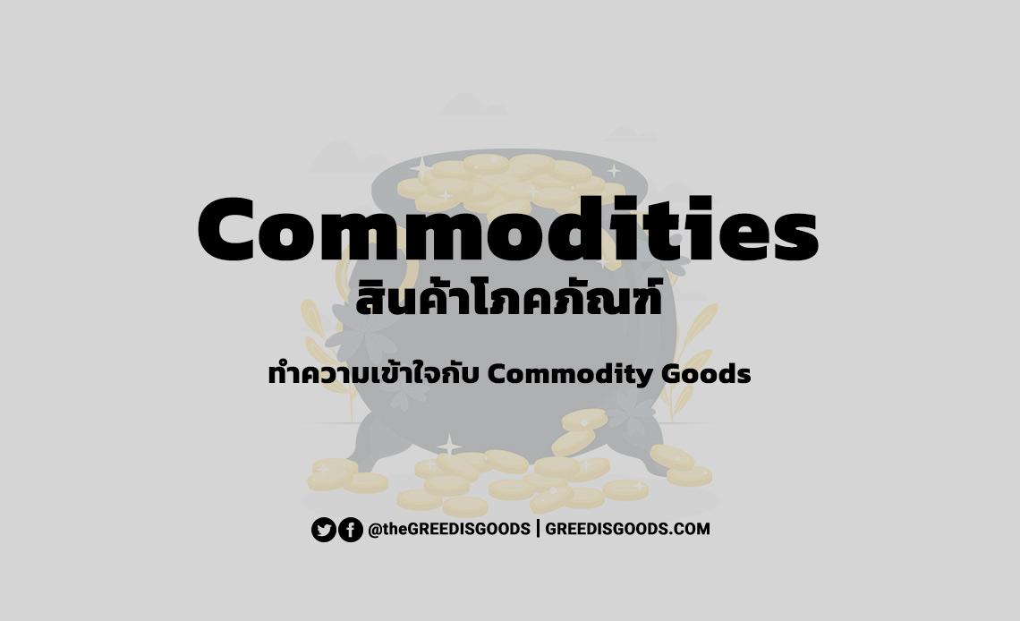 สินค้าโภคภัณฑ์ คือ โภคภัณฑ์ สินค้า Commodity คือ Commodity Goods