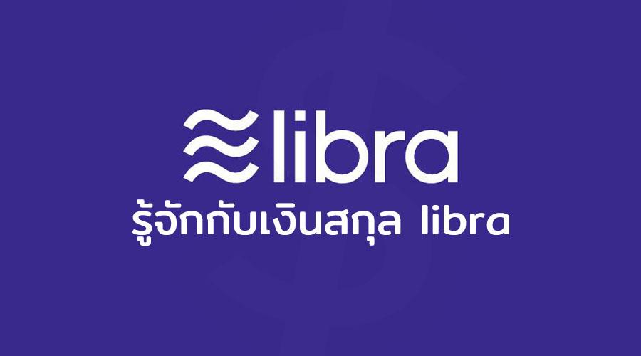 Libra คือ เงินสกุล Libra Facebook สกุลเงิน libra blockchain