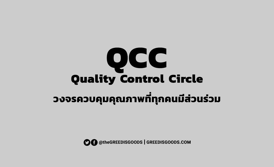 QCC คือ วงจร Quality Control Circle คือ หลัก QCC ทฤษฎี