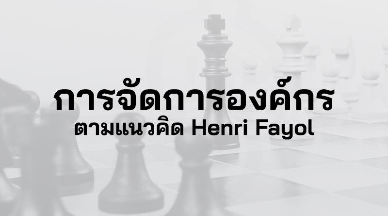 การจัดการองค์กร ทฤษฎี Henri Fayol หลักการจัดการ 14 ประการ ทฤษฎี POCCC Fayol
