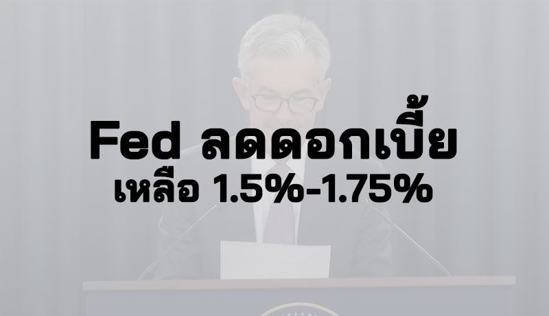 ธนาคารกลางสหรัฐลดดอกเบี้ย ครั้งที่ 3 ในปี 2019 Fed ลดดอกเบี้ย Fed Rate Cut 2019