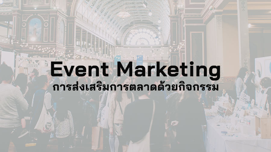 Event Marketing คือ การตลาด event กิจกรรม
