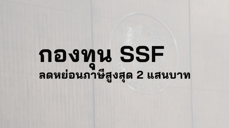 SSF คือ กองทุน SSF ลดหย่อนภาษี ซื้อกองทุน SSF Super Saving Fund
