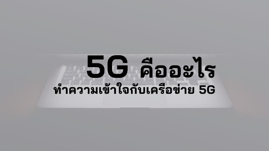 5G คือ อะไร เทคโนโลยี 5G เครือข่าย 5G ในไทย อืนเตอร์เน็ต 5 G คือ