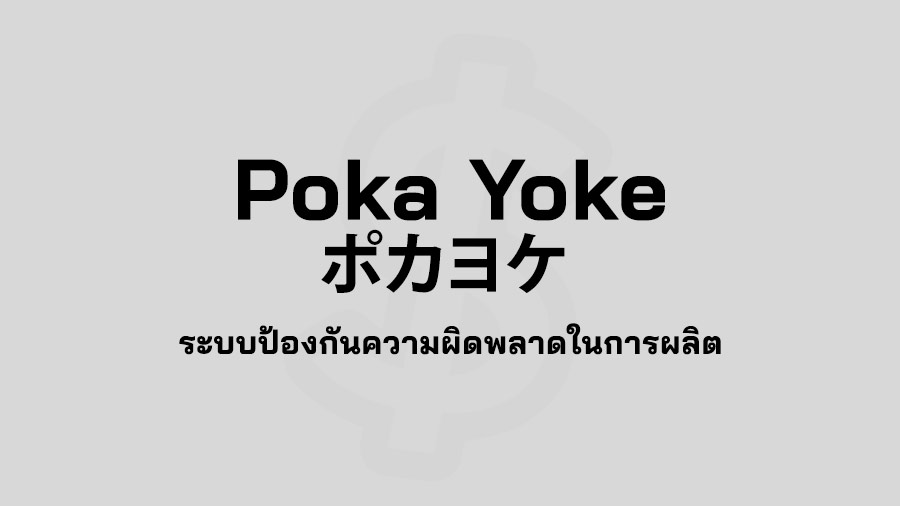 Poka Yoke คือ อะไร ระบบ Pokayoke คือ ความสูญเปล่า Toyota