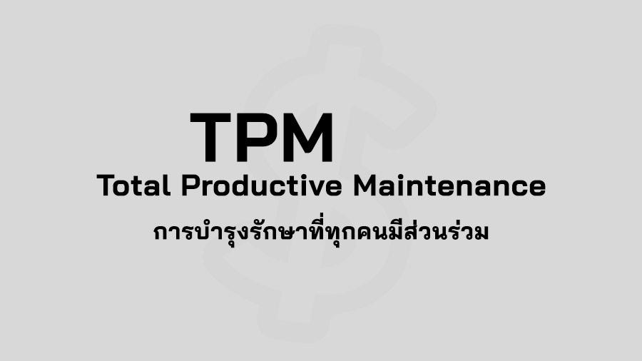TPM คือ Total Productive Maintenance คือ 8 เสาหลัก TPM