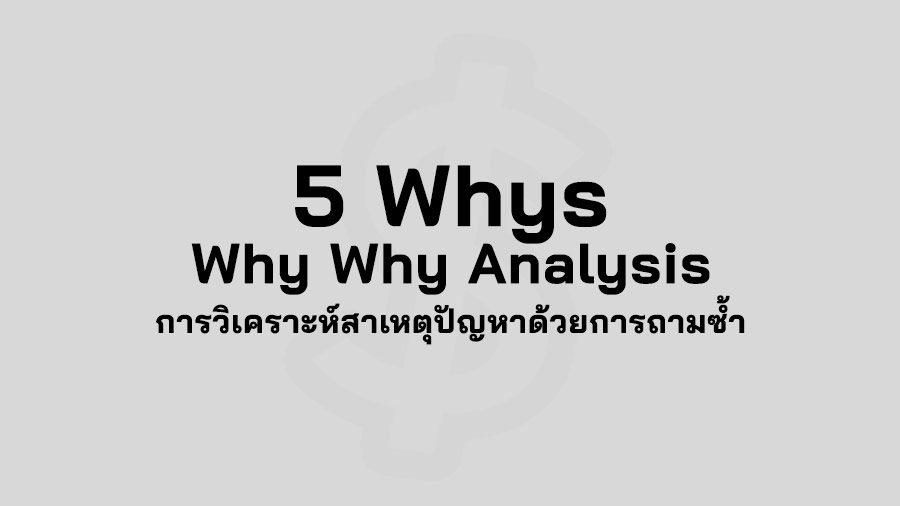 Why Why Analysis คือ วิเคราะห์ 5 Why Analysis ตัวอย่าง วิจัย