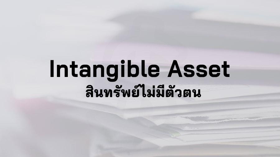 สินทรัพย์ไม่มีตัวตน คือ Intangible Assets คือ ตัวอย่าง สินทรัพย์ไม่มีตัวตน บัญชี