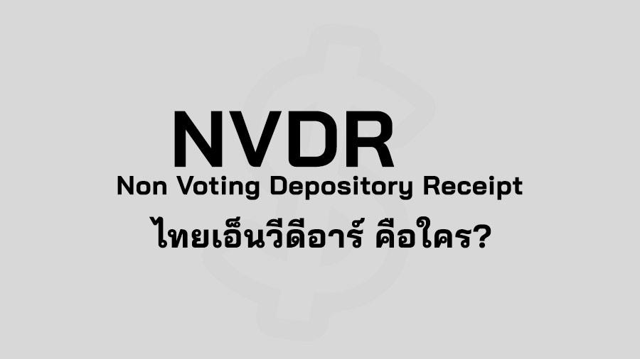 NVDR คือ บริษัท ไทยเอ็นวีดีอาร์ จำกัด คือ หุ้น NVDR