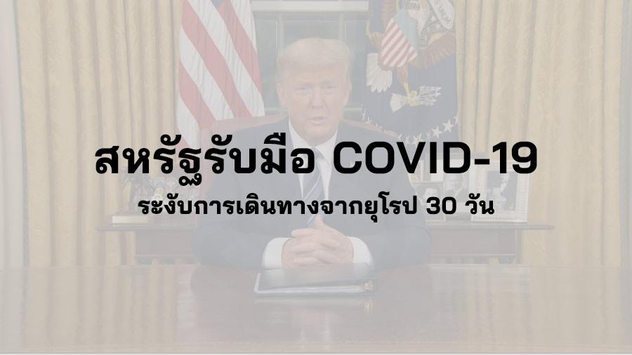 สหรัฐประกาศระงับการเดินทางจากยุโรป 30 วัน สหรัฐ COVID-19