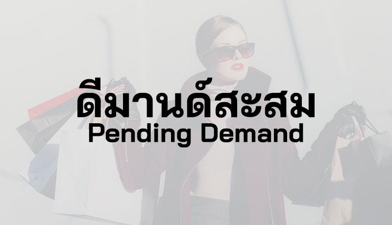 Pending Demand คือ Demand สะสม คือ ดีมานด์สะสม
