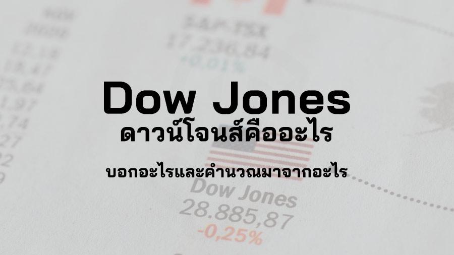 ดาวโจนส์ คือ ดัชนีดาวโจนส์ คือ ดัชนี Dow Jones ดัชนีอุตสาหกรรมดาวโจนส์ วันนี้