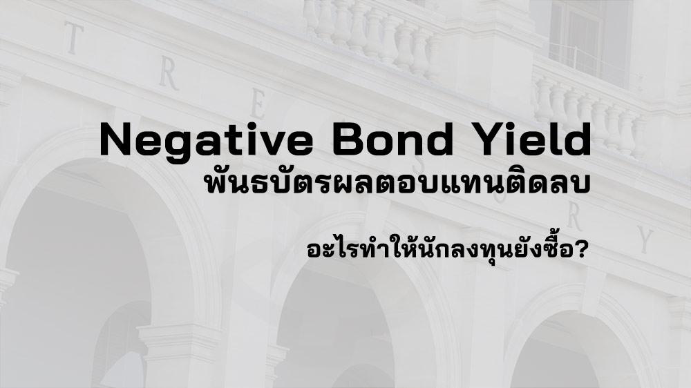 พันธบัตรผลตอบแทนติดลบ คือ Negative Bond Yield คือ พันธบัตรดอกเบี้ยติดลบ