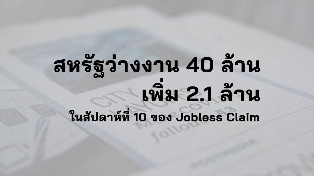 สหรัฐว่างงาน 40 ล้านคน Initial Jobless Claim สัปดาห์ที่ 10 สวัสดิการว่างงานสหรัฐ