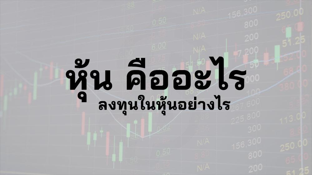 หุ้น คือ Common Stock หุ้นสามัญ คือ การ ลงทุน ตลาดหุ้น คือ stock market เล่นหุ้น คือ