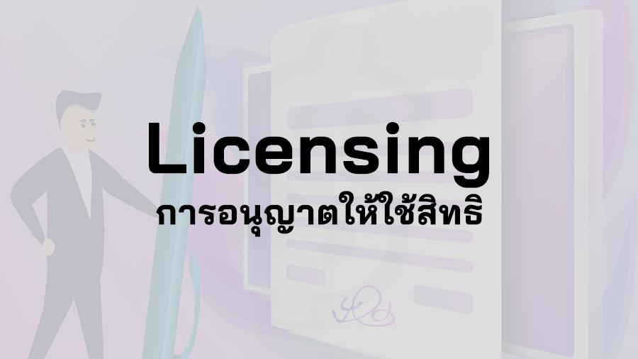 Licensing คือ การอนุญาตให้ใช้สิทธิ กลยุทธ์