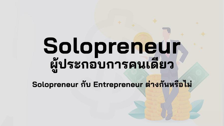 Solopreneur คือ ผู้ประกอบการคนเดียว Solopreneur หมายถึง Solo Entrepreneur