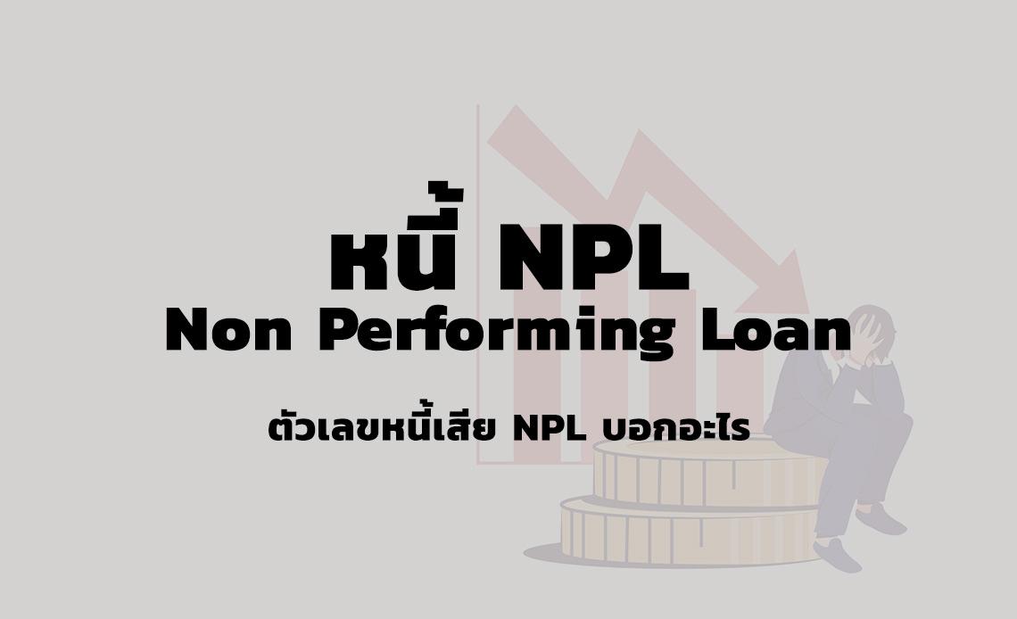 NPL คือ หนี้เสีย ตัวเลข Non Performing Loan คือ หนี้ Non Profit Loan