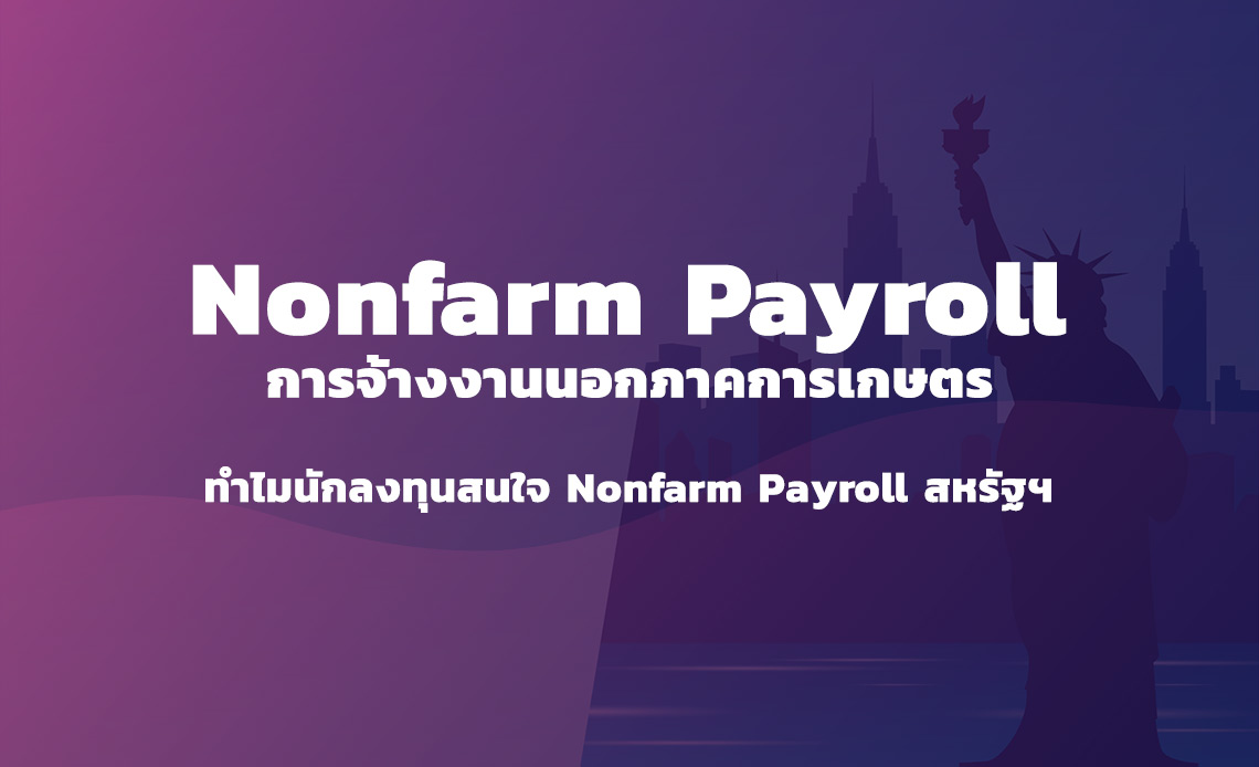 Nonfarm Payroll คือ การจ้างงานนออกภาคการเกษตร ตัวเลข Nonfarm Payroll เดือนนี้