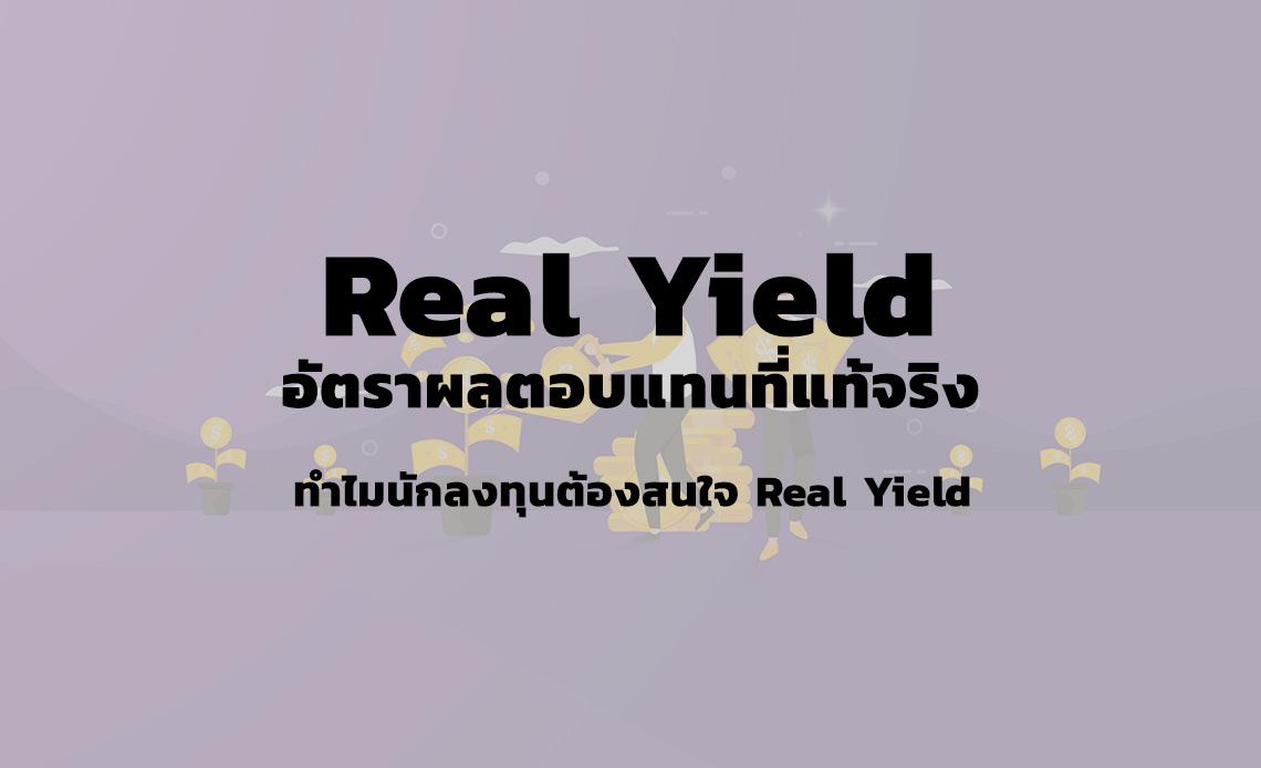 Real Yield คือ อัตรา ผลตอบแทนที่แท้จริง ดอกเบี้ยแท้จริง Real Yield