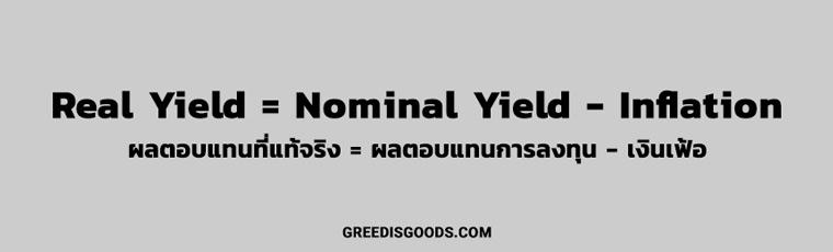 Real Yield คือ อัตรา ผลตอบแทนที่แท้จริง ดอกเบี้ยแท้จริง