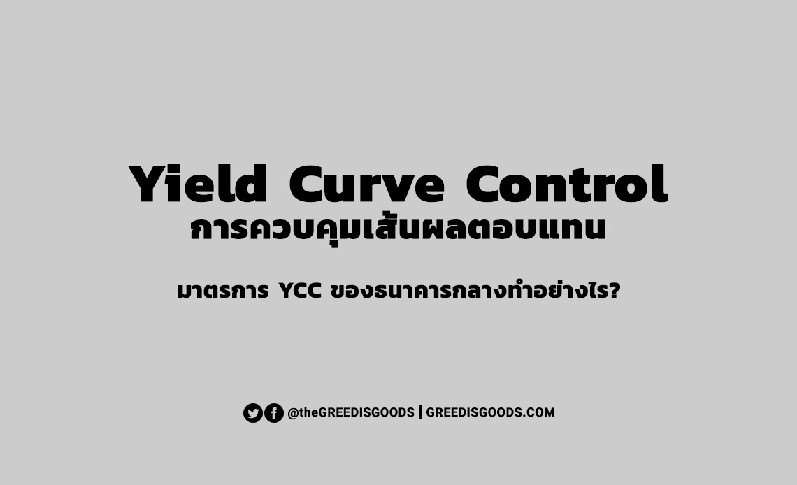 Yield Curve Control คือ มาตรการ YCC ธนาคารกลาง Fed ควบคุมเส้นผลตอบแทน พันธบัตรรัฐบาล