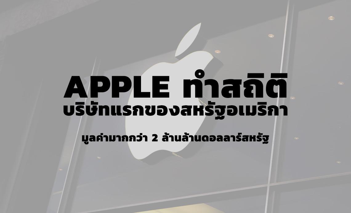 Apple ทำสถิติ บริษัทแรกที่มีมูลค่ามากกว่า 2 ล้านล้านดอลลาร์สหรัฐ