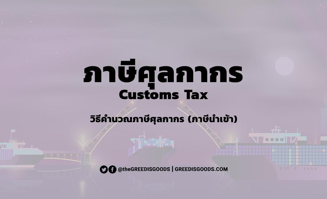 ภาษีศุลกากร คือ ภาษีนำเข้า Customs Tax วิธี คำนวณ ภาษีศุลกากร