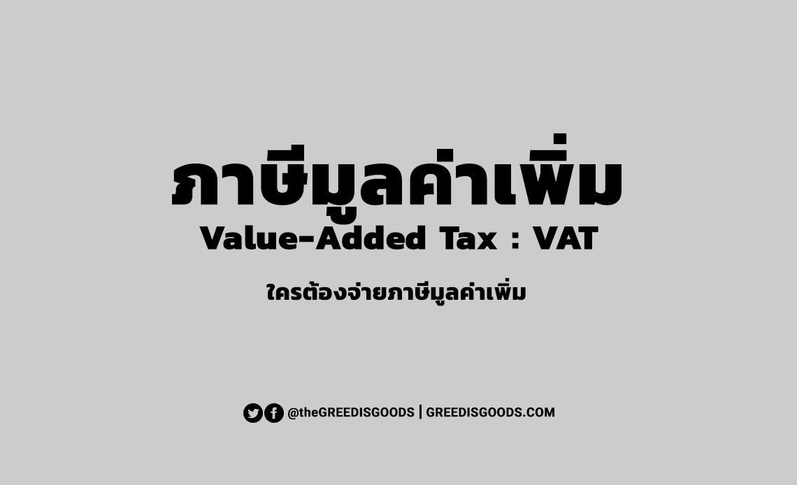 ภาษีมูลค่าเพิ่ม คือ อะไร จด VAT 7 จด ทะเบียน ภาษีมูลค่าเพิ่ม