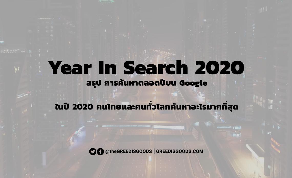 คำค้นหายอดนิยม 2020 2563 ไทย ทั่วโลก Google Year In Search 2020