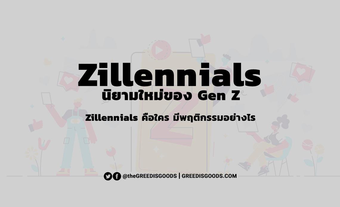 Zillennials คือ Generation Zillennials อายุ พฤติกรรม