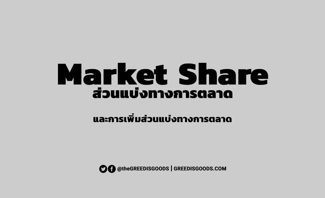Market Share คือ ส่วนแบ่งทางการตลาด คือ วิธีเพิ่ม ส่วนแบ่งการตลาด