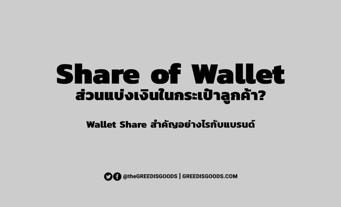 Share of Wallet คือ ส่วนแบ่งเงิน Wallet Share การตลาด