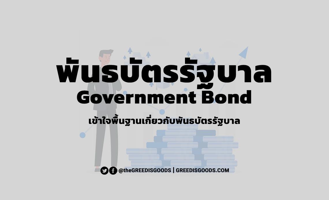 พันธบัตรรัฐบาล คือ Government Bond คือ Treasury Bond การลงทุน พันธบัตรรัฐบาล