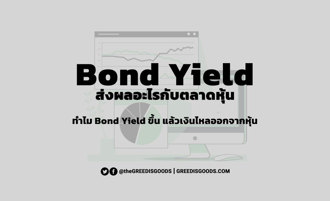 Bond Yield กับตลาดหุ้น Bond Yield ส่งผลอะไรต่อตลาดหุ้น