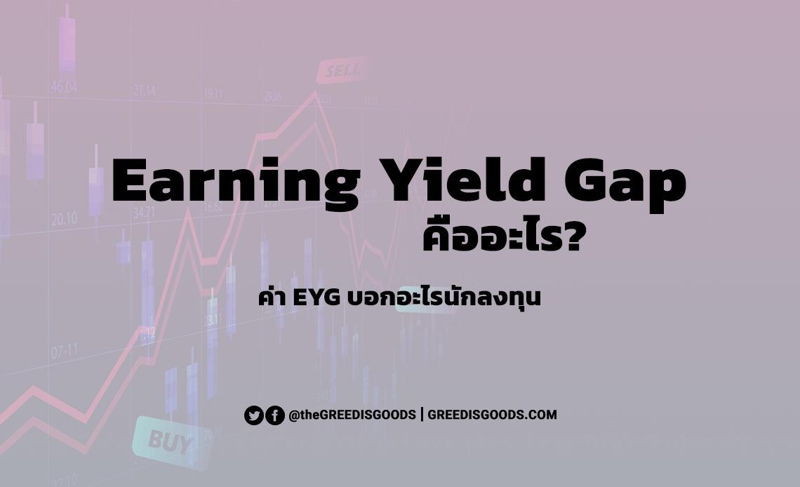 Earning Yield Gap คือ ส่วนต่างผลตอบแทนพันธบัตรรัฐบาล กับตลาดหุ้น ค่า EYG