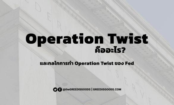 Operation Twist คือ มาตรการ OT ธนาคารกลางสหรัฐ Fed Operation Twist