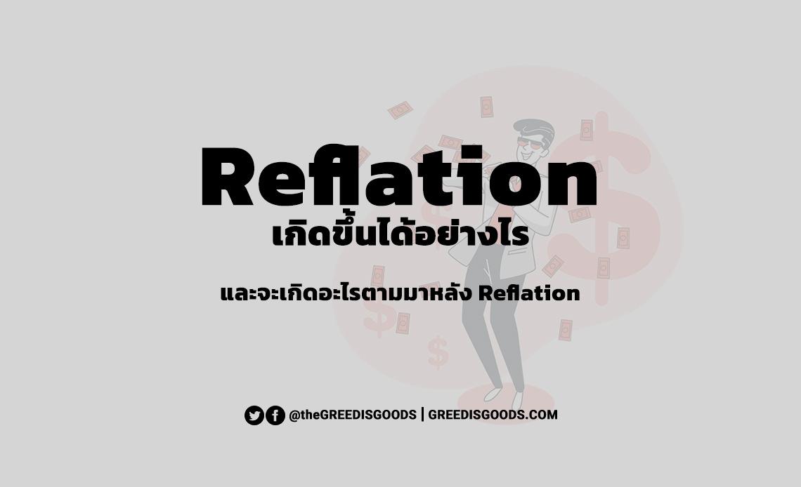 Reflation คือ ภาวะ Reflation กับ Inflation