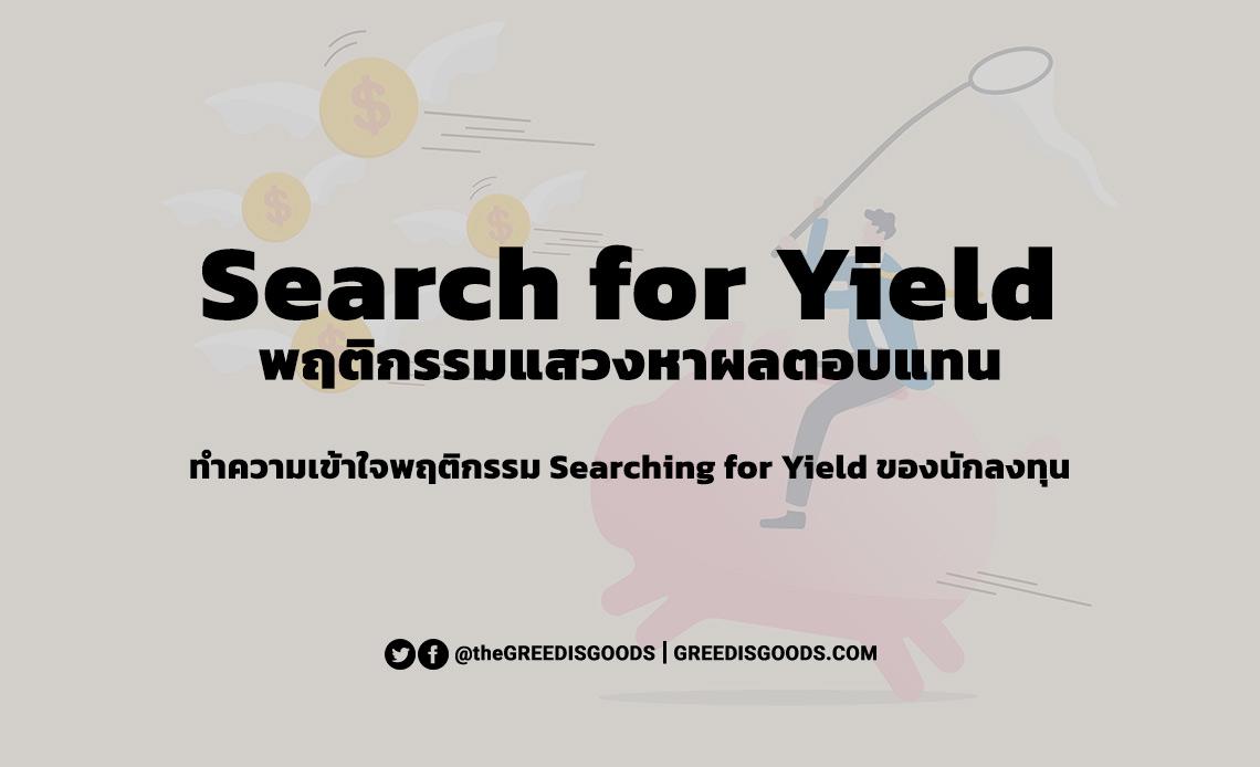 Search for Yield คือ พฤติกรรมแสวงหาผลตอบแทน ของนักลงทุน Searching for Yield คืออะไร