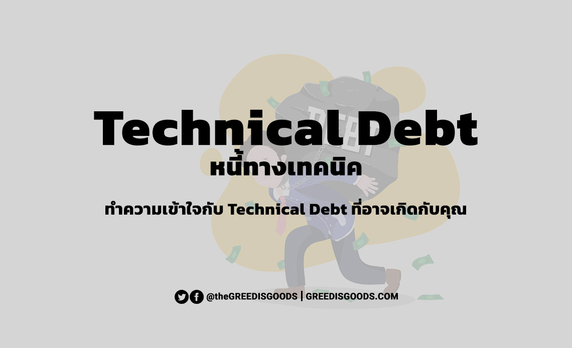 Technical Debt คือ หนี้ทางเทคนิค ตัวอย่าง Technical Debt Technical Burden