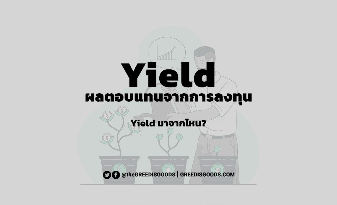 Yield คือ อัตรา ผลตอบแทนจากการลงทุน คำนวณ Yield