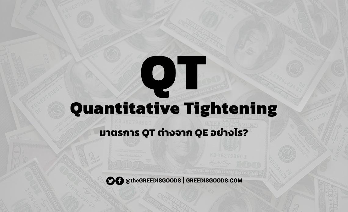 Quantitative Tightening คือ มาตรการ QT ธนาคารกลาง Fed